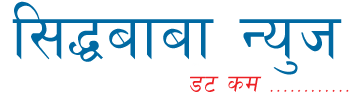 Siddhababa News