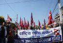 राजतन्त्र पुनर्वहालीको माग गर्दै काठमाडौँमा प्रदर्शन