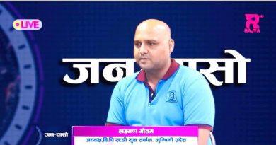 मोतिपुर घटनाको सम्बन्धमा कांग्रेस नेता गौतमको बिचार :